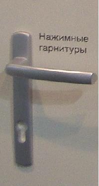 Нажимные ручки для алюминиевых дверей
