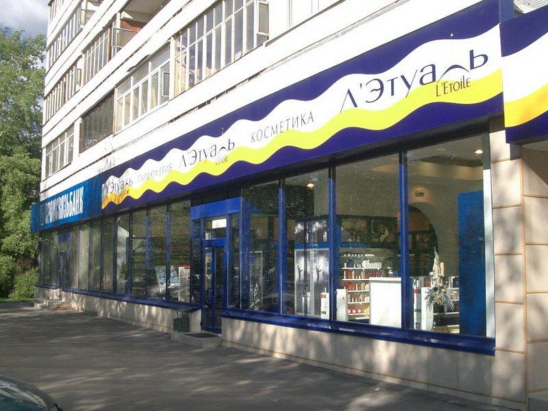 Остекление витрины магазина Л'Этуаль