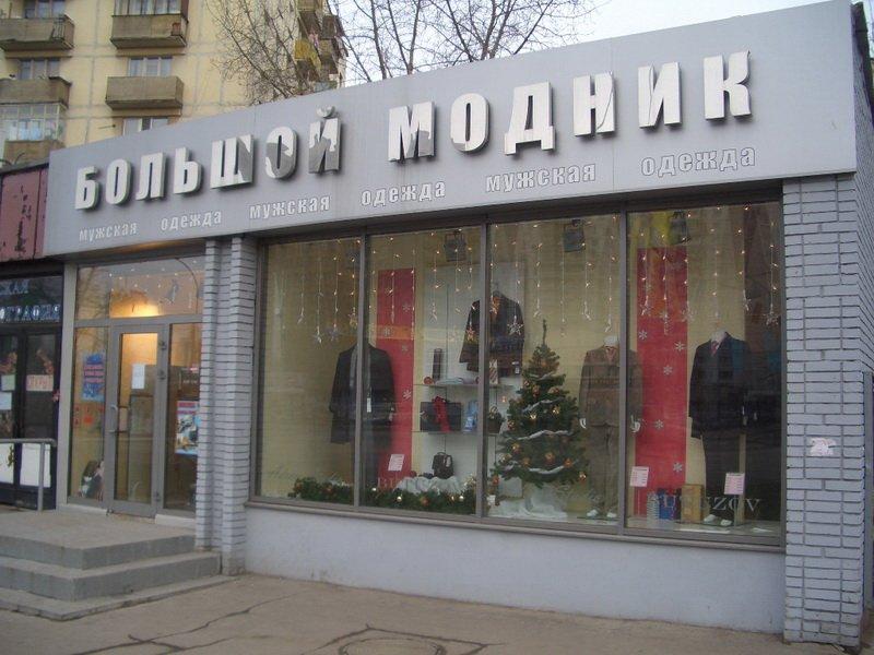 Остекление витрины магазина Большой модник